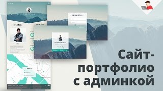 видео портфолио сайта