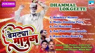 Bemtya Mamus, Dhamal Suoerhit  Lokgeete   2016  