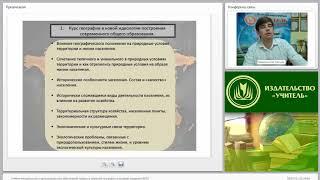 Учебно-методическое и организационное обеспечение процесса обучения географии в усл. введения ФГОС
