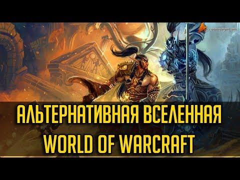 АЛЬТЕРНАТИВНАЯ ВСЕЛЕННАЯ WORLD OF WARCRAFT