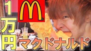 激安のマクドナルドで1万円使い切るまで帰れま10!!!! thumbnail