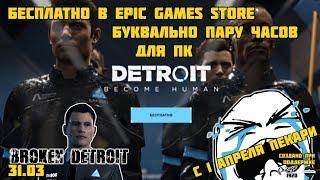 Download Detroit: Become Human бесплатно на ПК Mp3 and Videos