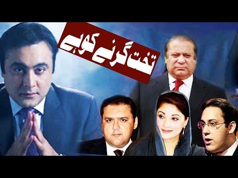 Hakumat Ka Mustaqbil - Mansoor Ali Khan Shocking Analysis on Panama Case Verdict