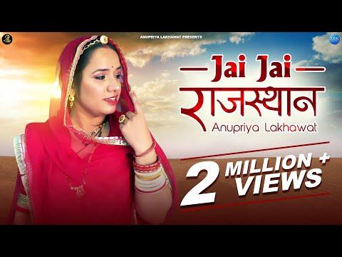 Jai Jai Rajasthan   Rajasthani Song   Anupriya Lakhawat   Music Kapil Jangir @ Kapil Studios