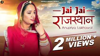 देशभक्ति गीत - जय जय राजस्थान || Anupriya Lakhawat || Jai Jai Rajasthan || Kapil Jangir