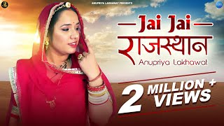 Jai Jai Rajasthan || New Rajasthani Song || Anupriya Lakhawat || Kapil Jangir || New Song 2019
