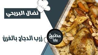 زرب الدجاج بالفرن - نضال البريحي