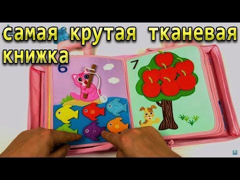 Развивающая мягкая книжка для детей - Лучшая тканевая книга с AliExpress!!!