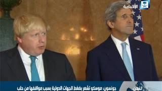 جونسون: ندرس مع واشنطن فرض عقوبات على الأسد وموسكو بسبب حلب