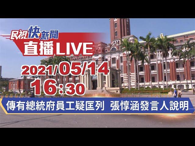 0514傳有總統府員工疑被匡列 張惇涵發言人說明|民視快新聞|