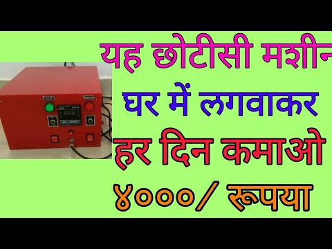 Rs 20000/ machine price earning every day Rs 4000/- velvet pencil making business