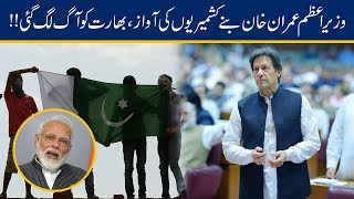 Pm Imran Khan To Raise Voice For Kashmir Globally