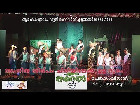Sruthi Network/ Thanal Veedu Kannur