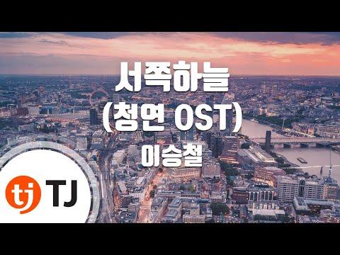 [TJ노래방] 서쪽하늘(청연OST) - 이승철 (The western sky - Lee Seoung Chul ) / TJ Karaoke