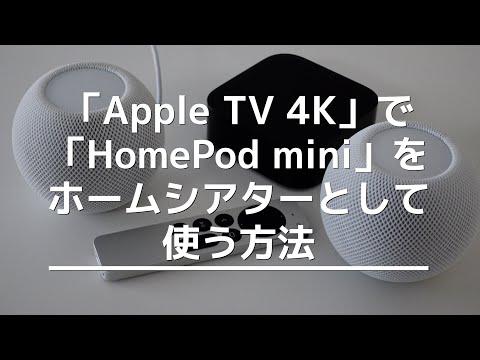「Apple TV 4K」で「HomePod mini」をホームシアターとして使う方法!tvOS15より