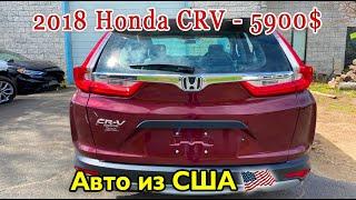 2018 Honda CRV 5900$. Авто из США 🇺🇸.
