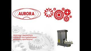 Укупоріваніє інсулінових флаконів трьох типів автоматом МЗ-400Е2.