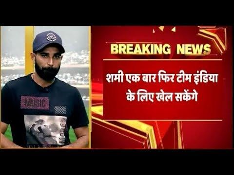 भारतीय टीम में वापसी पर बोले मोहम्मद शमी, BCCI से क्लीनचिट मिलने के बाद शमी का पहला इंटरव्यू