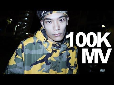 【音樂】100K MV - ARHO SUNNY