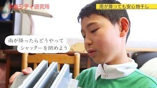 静岡県清水町に住む小学5年生の坂田峰明くんが夏休みの宿題で作ったの...