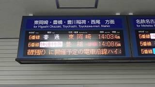 名鉄知立駅(仮駅・仮の北改札口) 電車沿線ハイキング中止のお知らせ【無編集】