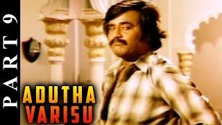Adutha Varisu 9/12 Part | Rajinikanth | Sridevi | Blockbuster Hit Movie | Tamil Full Movie