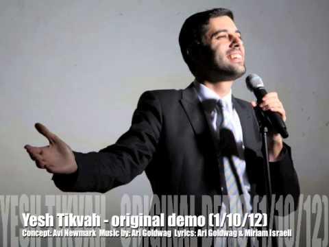 Yesh Tikvah original demo ארי גולדוואג יש תקווה דמו מקורי