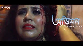 Bengali short film || Audition || Suspense Story || Full HD || Avishek || Shirsha || 2018