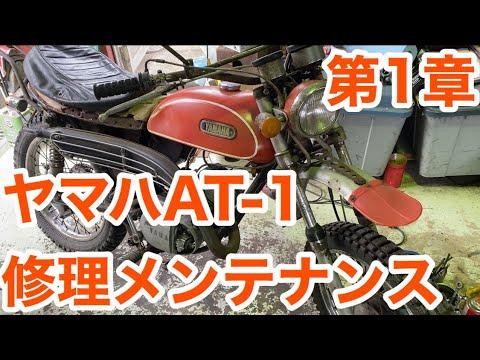 素人旧車バイクレストア ヤマハAT-1を直して行く第1章restoration不動車バイクビンテージオフロードモトクロスDIY