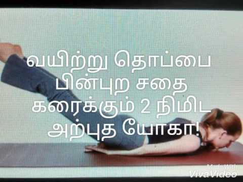 How to Lose Belly Fat in 1 Week with Yoga Tamil / நிரந்தரமாக தொப்பை குறைய ஈஸி யோகா