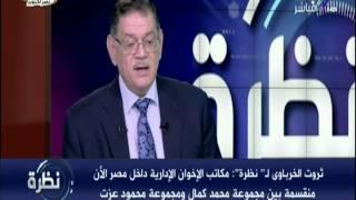 """فيديو.. ثروت الخرباوى: جماعة الإخوان الآن """"بلا صاحب"""""""