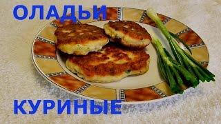 Куриные оладьи Оладьи из куриной грудки Рецепт куриных оладьев