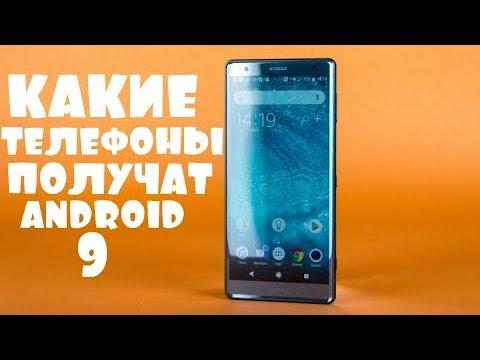 Как ОБНОВИТСЯ до Android 9 ✌ ТЫ ДОЛЖЕН ЗНАТЬ