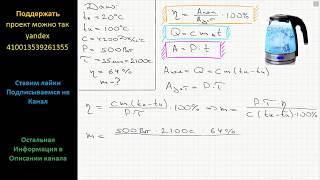 физика Чему равна масса воды, которую нагревают от 20 до 100 С с помощью электронагревателя