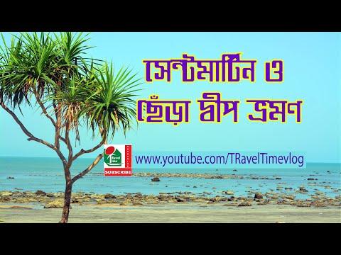 Saint martin island bangladesh II travel time II সেন্টমার্টিন ও ছেঁড়া দ্বীপ ভ্রমণ