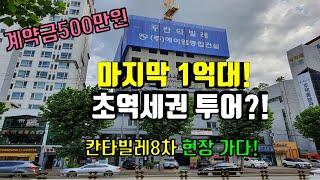 서울 부동산전망 2020 틈새시장 오피스텔 분양 소액투…