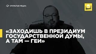 Открытый Белковский — «Заходишь в президиум Государственной думы, а там — геи»