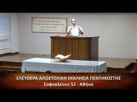 Α΄ Σαμουήλ κεφ. λ΄ (30) 1-2 // Γρηγόρης Ψωμιάδης