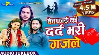 सच्चा प्यार करने वालों को रुला देगा यह गाना - Hindi Sad Songs - Sad Songs 2020 - Dard Bhare Ghazal