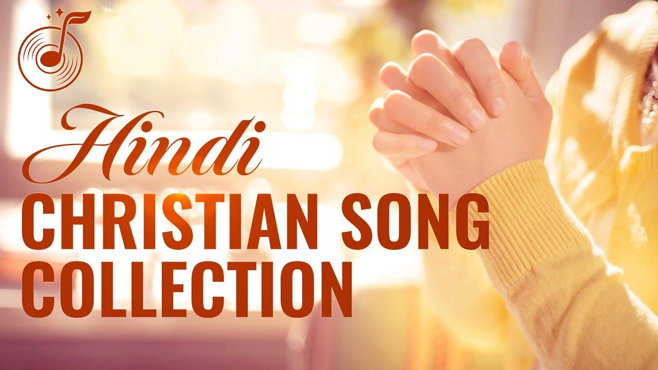 2020 Hindi Christian Song Collection - Praise Songs With Lyrics (Gospel Music)
