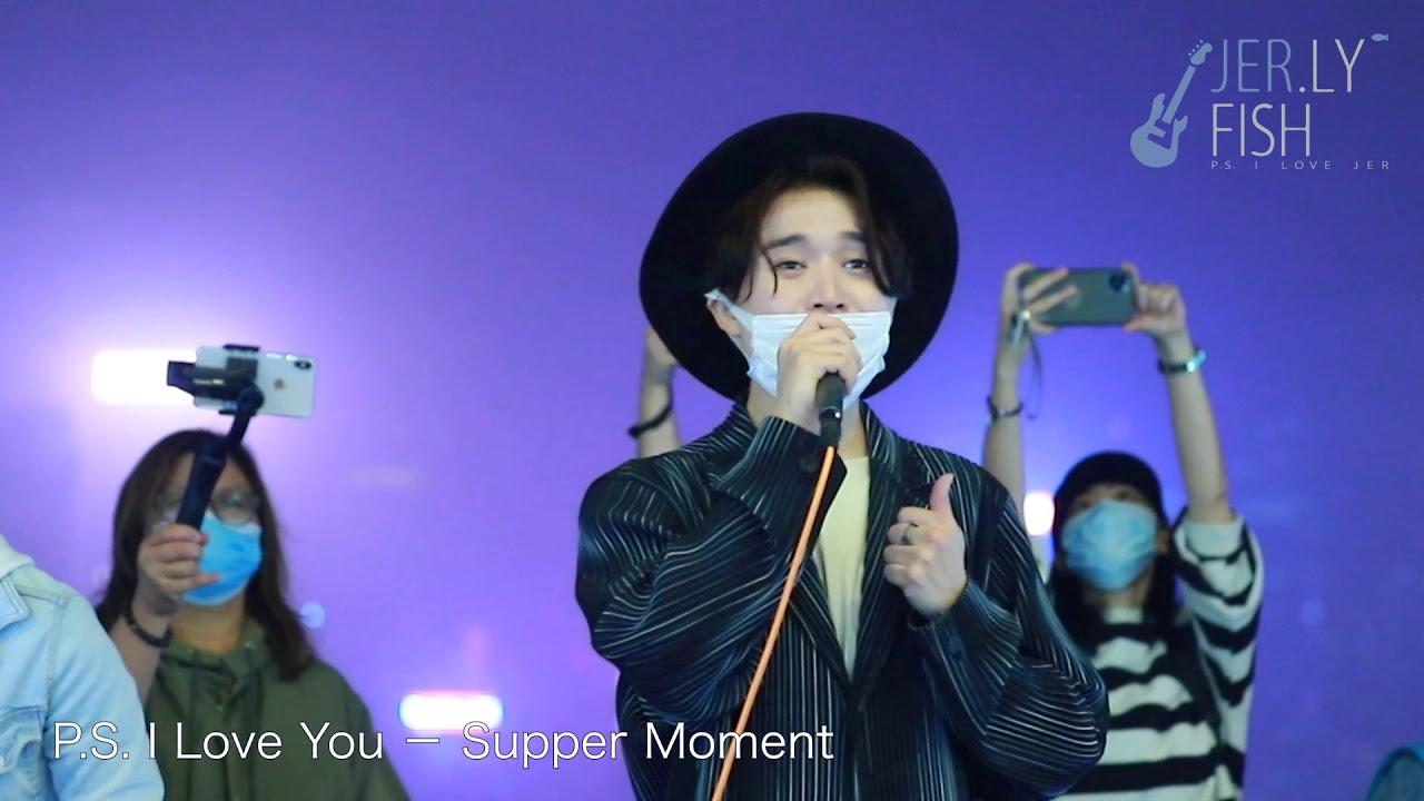 Download 水刑物語 柳應廷 Jer Busking Live - P.S. I Love You
