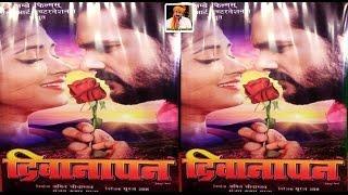 दीवानापन खेसारी लाल काजल राघवानी Fanmade Bhojpuri Upcoming Film