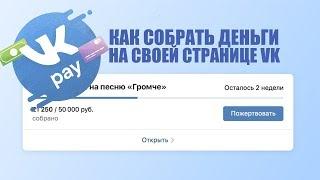 Как собрать деньги на своей странице Вконтакте