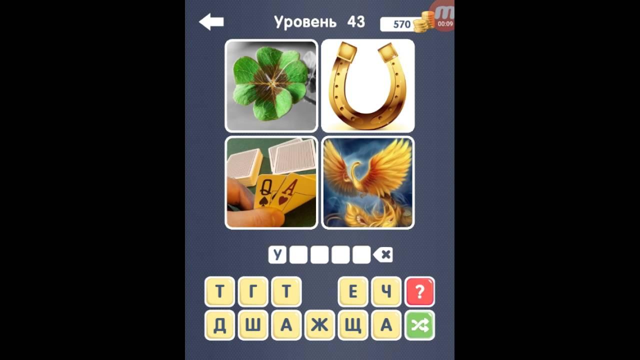 Ответы на игру угадай слово картинки