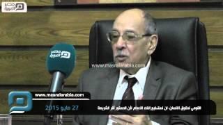 مصر العربية | القومي لحقوق الانسان: لن نستطيع إلغاء الاعدام ﻷن الدستور أقر الشريعة