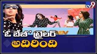 """ Oh Baby"" trailer out Samantha goes vintage in Nandini Reddy& 39 s fun film TV9"