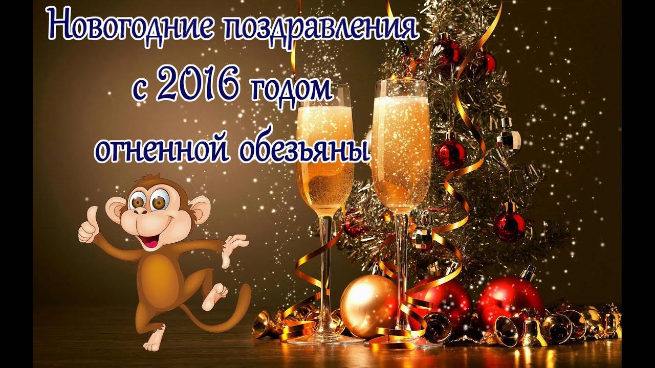 Поздравления на новый год в стихах год обезьяны