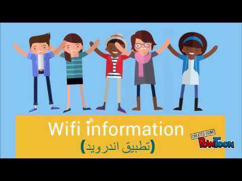 Wifi information - arab