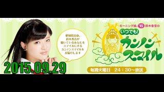 第44回目の放送 コーナー なんでもベスト3.