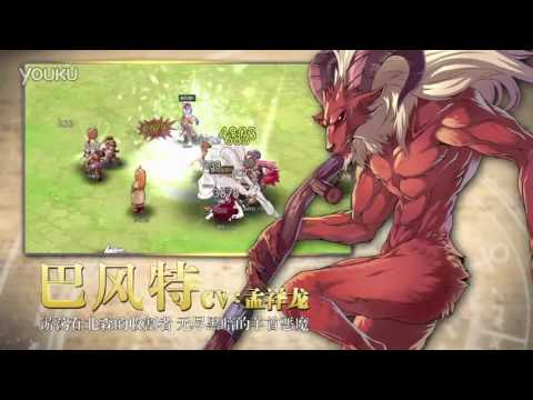 Ragnarok Online Mobile Gameplay Trailer (Pre-Movie Commercial)
